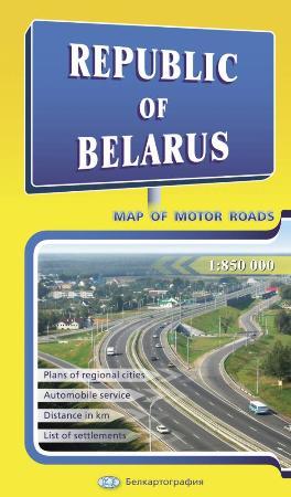 Maps Road maps atlases Republic of Belarus Map of Motor Roads