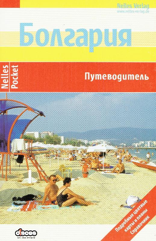 изучения подробный путеводитель по болгарии с фото портал поможет найти